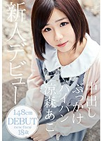 IBW-623z 新人デビュー 涼森あこ(18歳)
