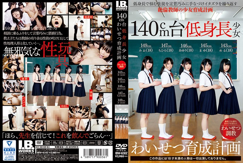 IBW-630z 140 Cm Level Short Stature Girl Nurture Development Plan