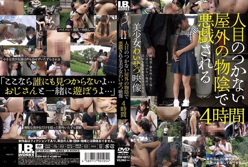 http://pics.dmm.co.jp/mono/movie/adult/504ibw681z/504ibw681zpl.jpg