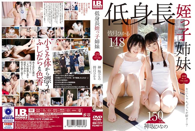 IBW-727z Short Niece Sisters Hinano Kamisaka Hikaru Minazuki