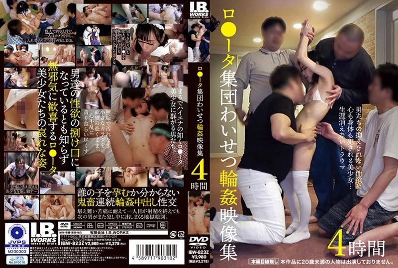 http://pics.dmm.co.jp/mono/movie/adult/504ibw823z/504ibw823zpl.jpg