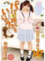 MOEP-013 No Can I Call Him Dad?Hirono Imai Cute Niece Is 147cm-168575