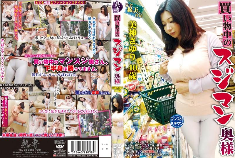 単体作品 JS-015 買い物中のスジマン奥様 美神さゆり 40歳  熟女  人妻