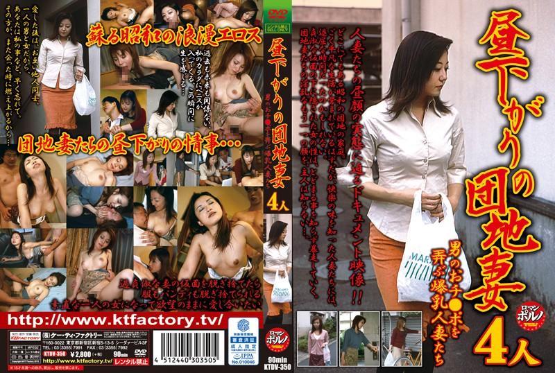 [KTDV-350] 昼下がりの団地妻 4人~男のおチ○ポを弄ぶ爆乳人妻たち~ 人妻 KTDV