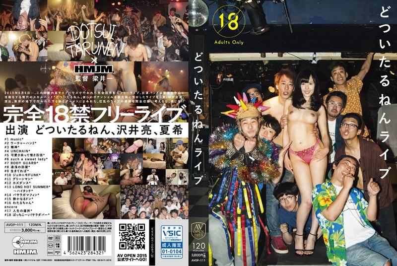 [AVOP-111] どついたるねんライブ 横山夏希 HMJM AV OPEN 2015 企画部門 ドキュメンタリー