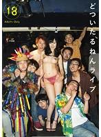 Image AVOP-111 Etc. And With Upcoming Ninen Live Yokoyama Natsuki