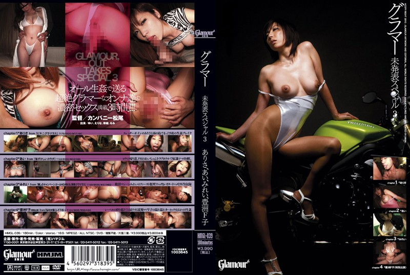 [HMGL-039]  There Are Three Special Unpublished Glamor, Manami, Mei Ling, F Toyosu Child