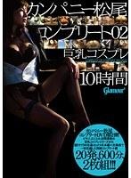 カンパニー松尾 コンプリート 02 巨乳コスプレ 10時間