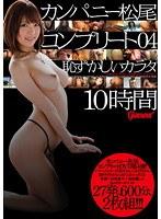 「カンパニー松尾 コンプリート 04 恥ずかしいカラダ 10時間」のパッケージ画像