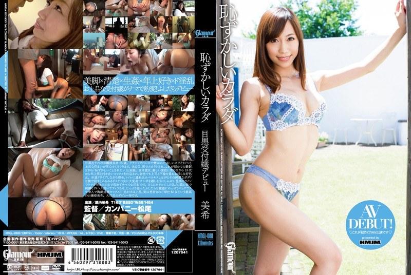 [HMGL-088] 恥ずかしいカラダ 目黒受付嬢デビュー 美希