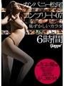 カンパニー松尾 コンプリート 07 恥ずかしいカラダ