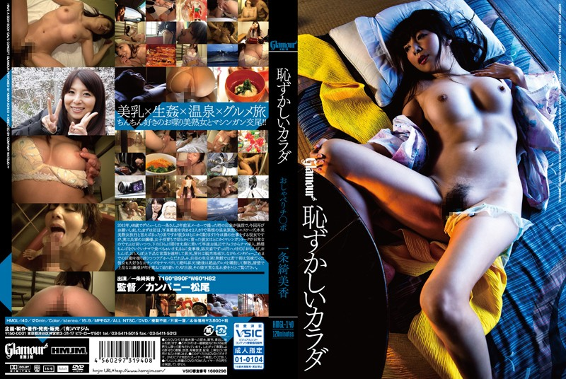 HMGL-140 Embarrassing Body Chatter Chi ● Po Article Ayaginu Mika