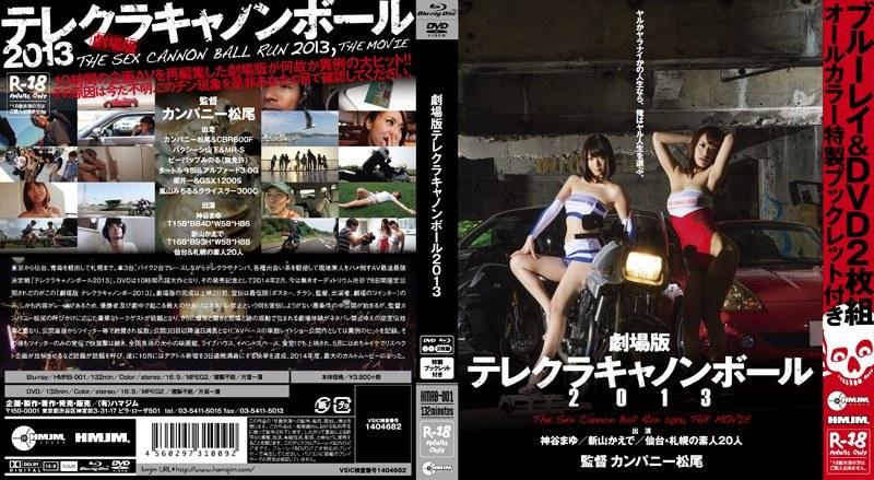 [HMRB-001] 劇場版 テレクラキャノンボール2013(ガイドブック入り)(DVD+Blu-ray Disc 2枚組) 新山かえで HMJM