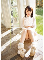Watch Shyness - 18 Years Old Debut - Tsuna Kimura