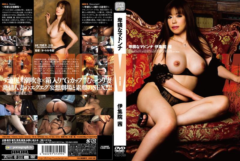 [VGD-099] 卑猥なマドンナ 伊集院茜