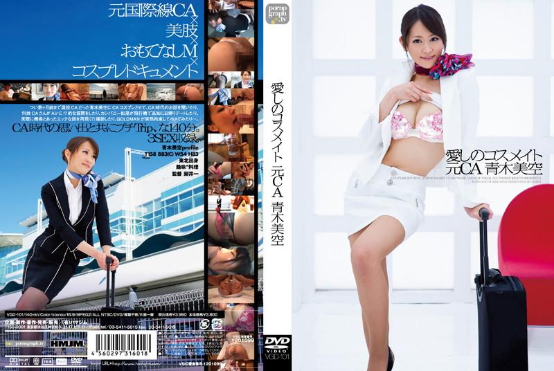 512vgd101pl VGD 101 Miku Aoki   Lovely Costume Playmate, Former Cabin Attendant
