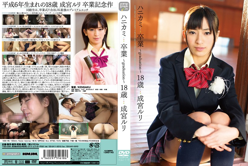 512vgd118pl VGD 118 Ruri Narumiya   Shy, 18 and Graduating