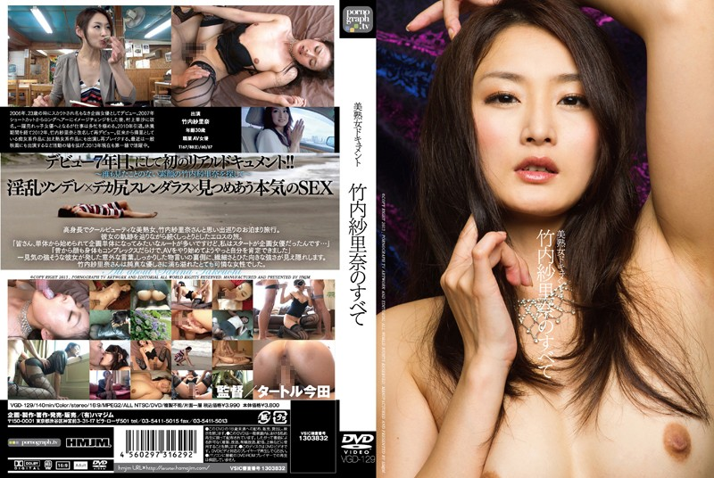 VGD-129 - All Of Beautiful Mature Woman Gauze Document Takeuchi Rina