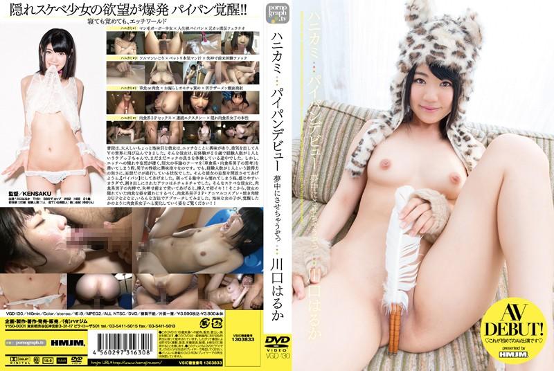 512vgd130pl VGD 130 Haruka Kawaguchi   Shy   Shaved Pussy Debut, She'll Put You in Ecstasy