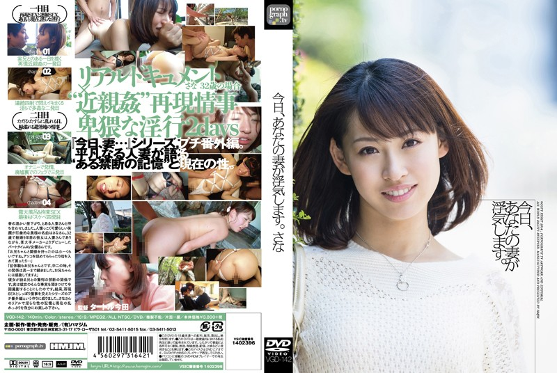 VGD-142 - Today, Your Wife Is Having An Affair. Sana