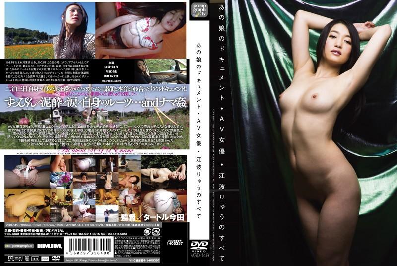 [VGD-149] あの娘のドキュメント AV女優 江波りゅうのすべて HMJM