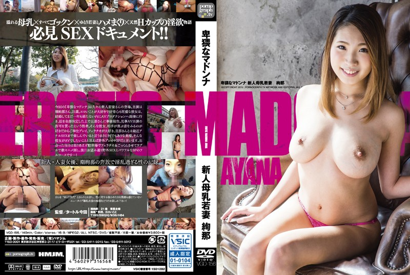 512vgd156pl VGD 156 Ayana Ushio   Indecent Madonna, Young Newcomer Who's Married and Has Titty Milk
