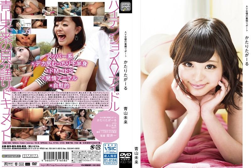 512vgd158pl VGD 158 Miku Aoyama   AV Actress's Inside Report   The Girl Opens Up About Herself