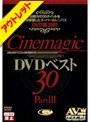 【アウトレット】Cinemagic DVDベスト30 PART.3