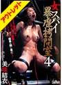 【アウトレット】女スパイ暴虐拷問室4 美咲結衣