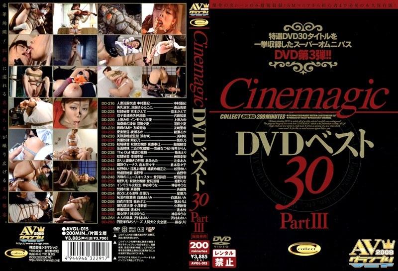 桜井かりん AVGL-015 Cinemagic DVDベスト30 PART.3  速水怜