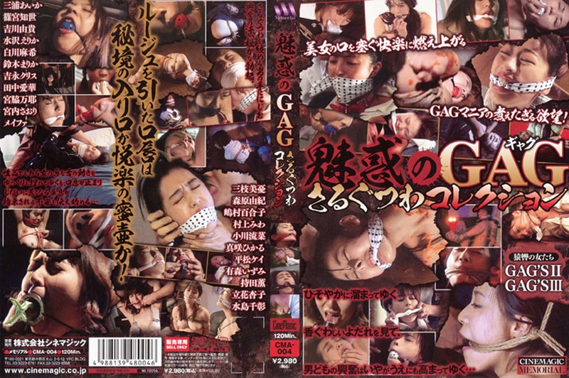 [CMA-004]  Gagged GAG Collection Of Captivating