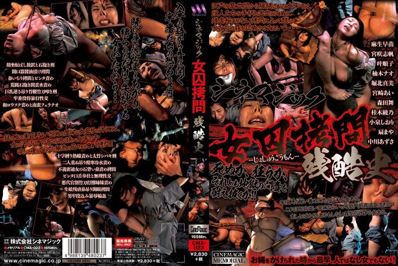 CMA-023 The Cruel History of Female Prisoner Torture