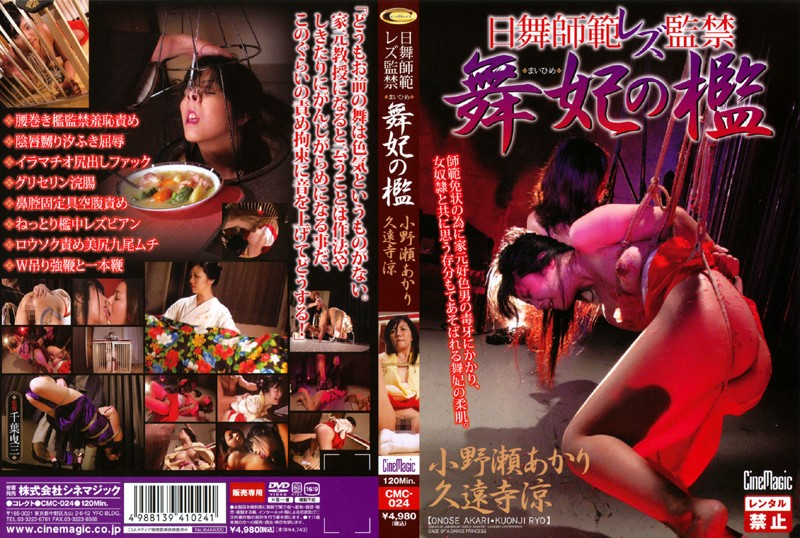 Mourning CMC-024 Ryo Onose Kuonji Light Cage Confinement Lesbian Dance Instructor Princess Nichibu  Kimono