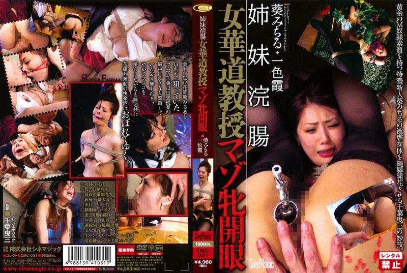 Color Haze Michiru Aoi Enlightened Female Masochist Woman Enema Sister Flower Arrangement Professor