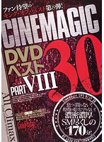Cinemagic DVD �x�X�g 30 PART.8