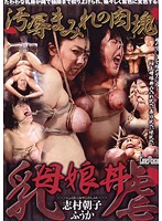 「汚辱まみれの肉塊 乳虐母娘丼 志村朝子 ふうか」のパッケージ画像