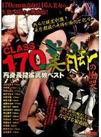 ���g����쒲���x�X�g CLASS170 ��r�̜ԚL