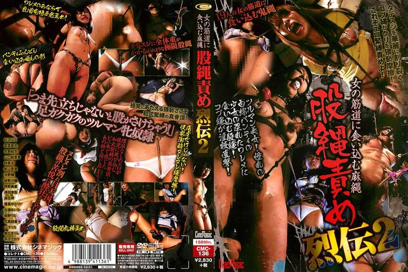 Hayashi Izumi CMC-136 Asanawakonawa Blame Retsuden 2 Bite Into The Thread Of The Woman  山口絵里香  花泉結香