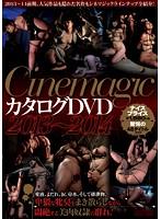 Image CMC-143 Cinemagic Catalog DVD 2013 ~ 2014