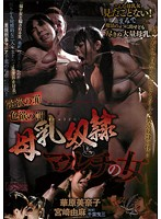 CMC-144 - Woman Of Multi Punishment And Breast Milk Slave Of Sin Of Lust Greed