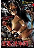 CMF-020 Reverse Corporal Punishment Kirishima Yukari Busty Woman Principal Revenge-163563