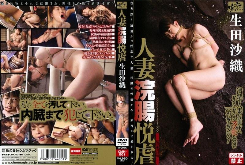 CMK-001 人妻浣腸悦虐 生田沙織  浣腸