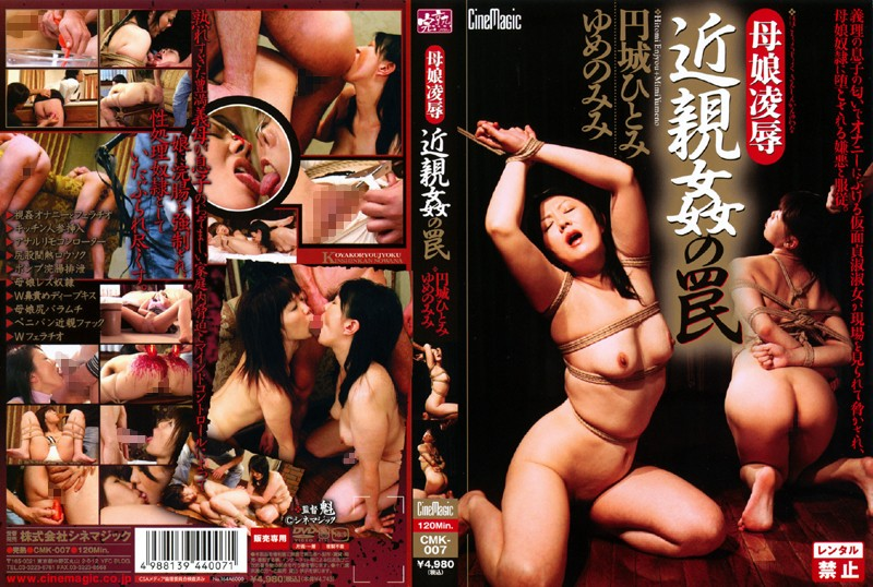 Mimi Yumeno Pupil Enjo Trap Of Rape Incest Mother And Daughter