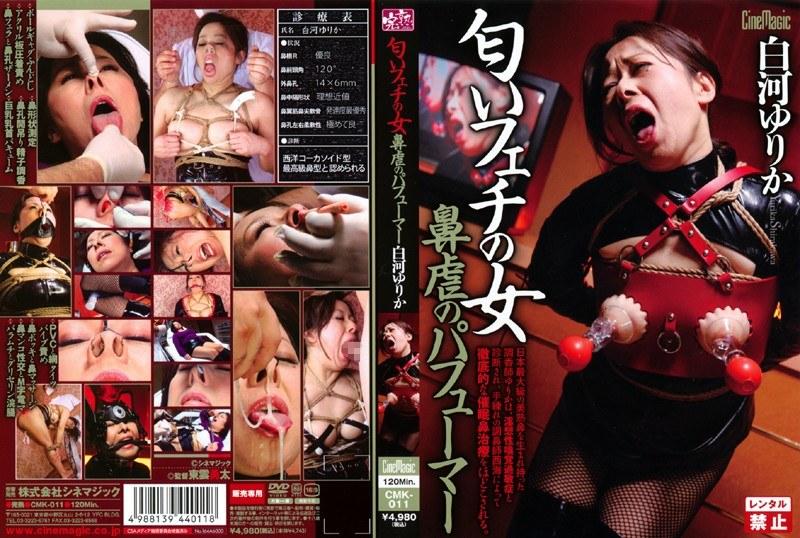 巨乳 CMK-011 匂いフェチの女 鼻虐のパフューマー 白河ゆりか  浣腸  縛り  淫乱、ハード系 SM
