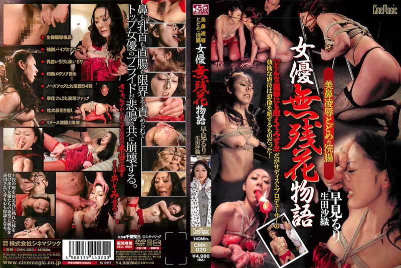 [CMK-020]  Ikuta Saori Hayami Ruri Tragic Story Flower Nose And Actress Enema The Final Insult