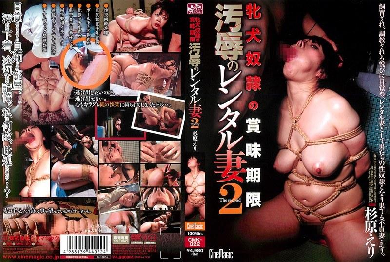 [CMK-022]  2 Shelf Life Of A Slave Wife Humiliation Rental Of Female Dog