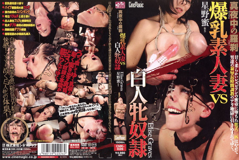 [CMK-026]  Big white female slave amateur wife Nirrti midnight VS