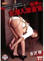 「恥辱の女潜入捜査官 合沢萌」のパッケージ画像
