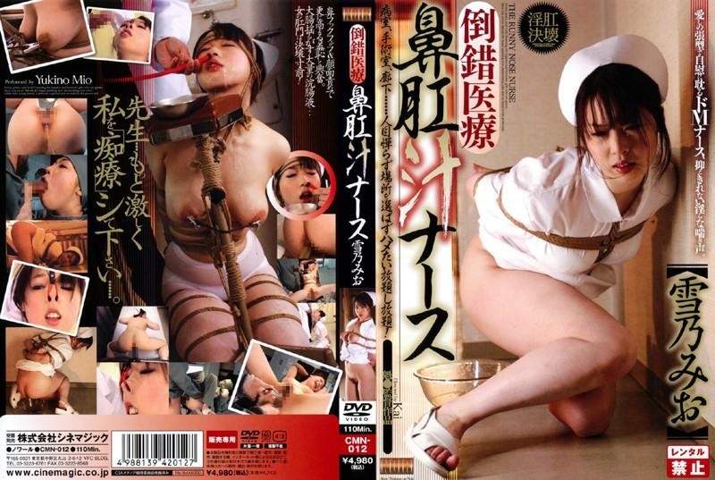 AV CENSORED [CMN-012] 倒錯医療 鼻肛汁ナース 雪乃みお , AV Censored
