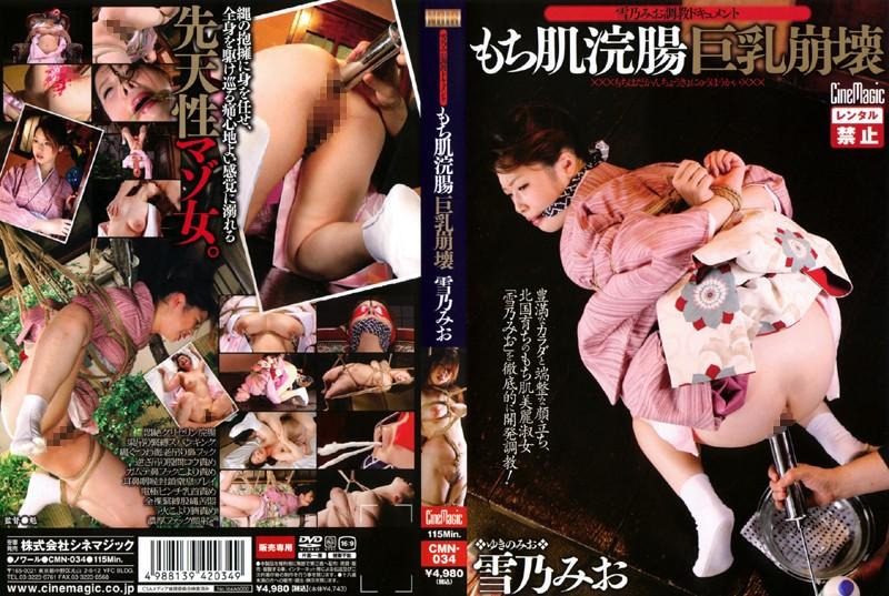 Mio Mio Yukino Yukino Collapse Tits Enema Torture Soft Skin Document
